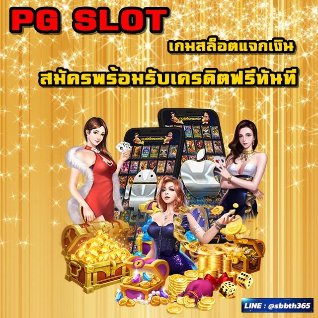 PGSLOTเกมสล็อตแจกเงิน